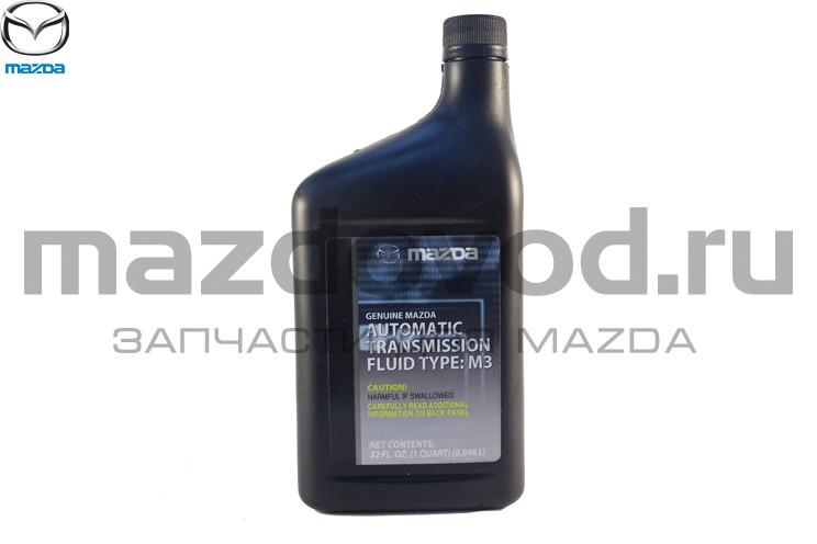 Масло ГУРа Dexron M Iii 0 946л Usa Mazda K02tloatfm31 830077121 830077346 000077110e01